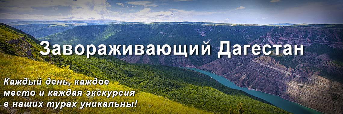 Туры по Дагестану